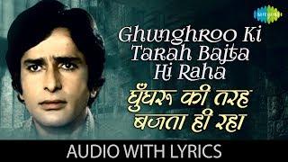 ghunghroo-ki-tarah-bajta-hi-raha-with-kishore-kumar-chor-machaye-shor
