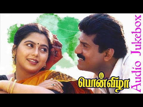 Ponvizha Movie Songs | Lucky Audio