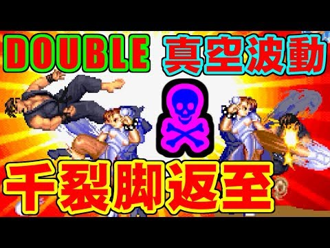 [奥義] 真空波動千裂脚返至 - SUPER STREET FIGHTER II Turbo for 3DO
