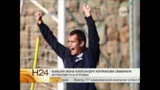 Бывшая жена Александра Кержакова обвинила футболиста в угрозах