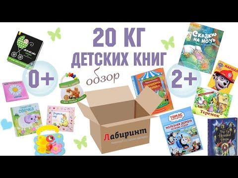 Детские книги Лабиринт ру • СЕНТЯБРЬ 2018 • ОЗОН ру 📚📖