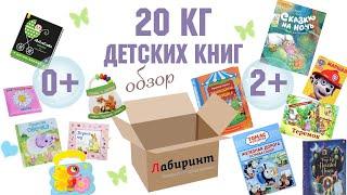 Детские книги Лабиринт ру • СЕНТЯБРЬ 2018 • ОЗОН ру