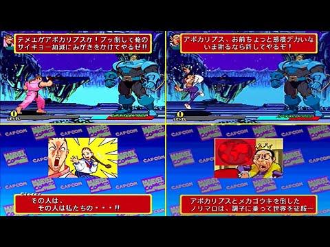 X-MEN vs MARVEL vs CAPCOM『ダン+ノリマロ(色物キャラタッグ)vs 乱入者+掛け合い+全ボス戦』