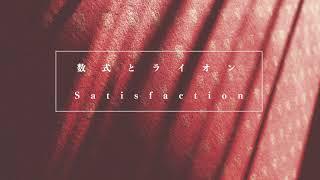 数式とライオン - satisfaction(03.20 期間限定公開 / 4.15 release)