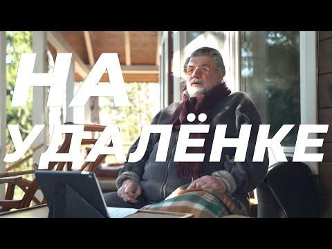 НА УДАЛЕНКЕ С АЛЕКСАНДРОМ ШИРВИНДТОМ