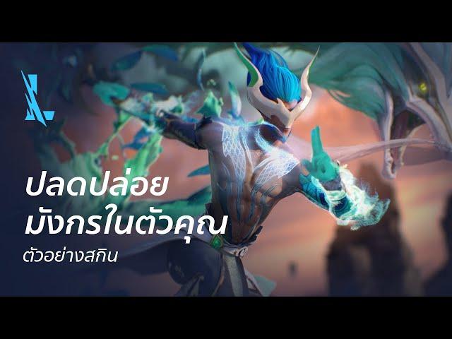 ปลดปล่อยมังกรในตัวคุณ   ตัวอย่างสกิน Dragonmancer - League of Legends: Wild Rift