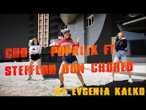 Cho - Popalik ft. Stefflon Don Choreo by Evgenia Kalko