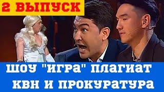 ОБЗОР ШОУ Игра Плагиат КВН Поцелуй Дорохова Скандал НОВОСТИ ЗВЕЗД