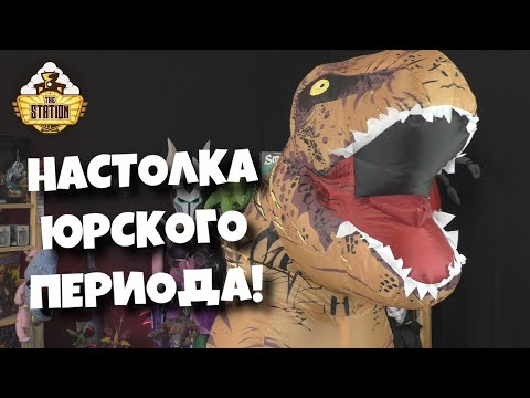 Обзор: Остров Юрского Периода! Настолка о том самом парке динозавров!