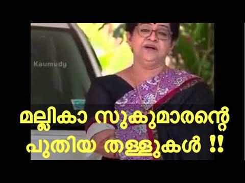 Prithviraj Mother Mallika Sukumaran Troll Video   കണ്ണന്താനത്തിന്റെ ഭാര്യയെ  കടത്തിവെട്ടും മല്ലിക