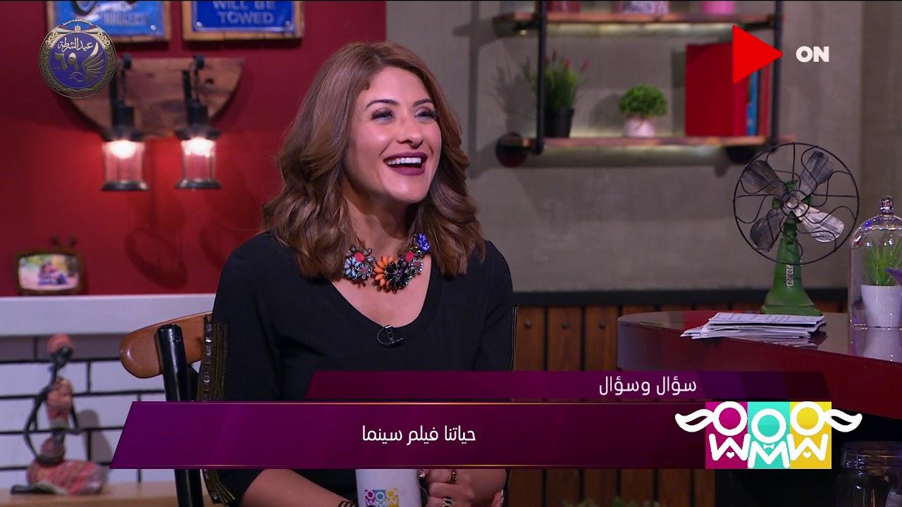 راجل و2 ستات - شريهان أبو الحسن: أول فيلم اتفرجت عليه في السينما قعدت أعيط  - 18:58-2021 / 1 / 25