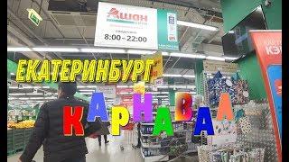Ашан в ТЦ Карнавал Екатеринбург Гуляем Товары в 2020 году Auchan