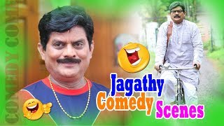 ജഗതിയുടെ പലവക കോമഡി നിങ്ങൾ ഉറപ്പായിച്ചിരിക്കും   Malayalam Non Stop Comedy   Latest Malayalam Movie