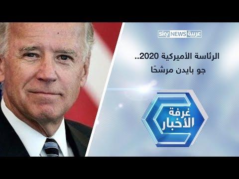 الرئاسة الأميركية 2020.. جو بايدن مرشحًا  - نشر قبل 17 دقيقة