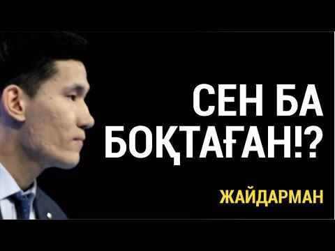 Жайдарман 2019. 1/4 финал. Бірінші топ