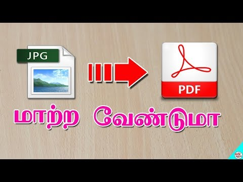 How To Convert Photo JPEG to PDF Online Using Without Any Software | Tamil Server Tech
