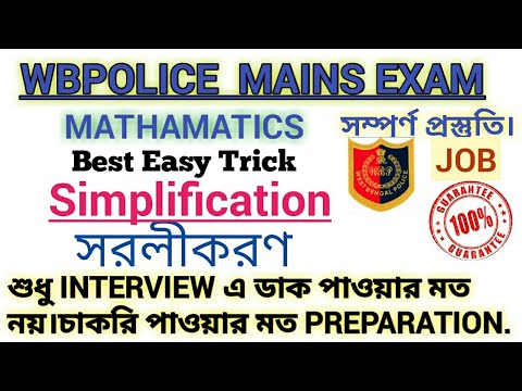 Simplification//3 Types//Wbp Main Exam// Wb Psc /Exise Police Math