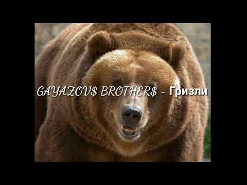 GAYAZOVS BROTHERS - Гризли/песня караоке/ + текст