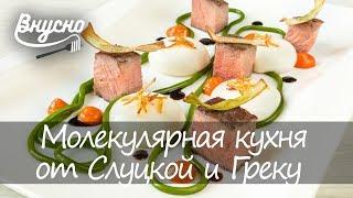 Рецепты Ирины Слуцкой и Карло Греку - Готовим Вкусно 360!