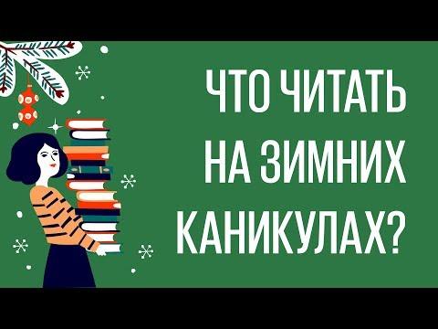 Что читать на зимних каникулах?