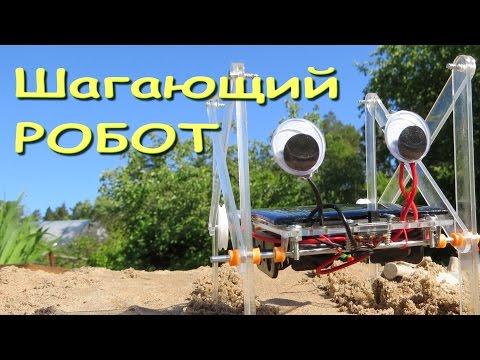 Шагающий робот на солнечной батарее