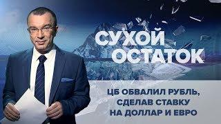 Юрий Пронько: ЦБ обвалил рубль, сделав ставку на доллар и евро