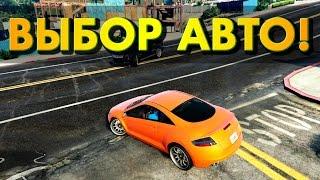 ВЫБОР АВТО! - GTA 5 Online(Выбираем авто в GTA 5 Online! Именно правильный выбор, покупка или угон машины, позволит Вам совершать больше..., 2015-04-17T15:49:30.000Z)