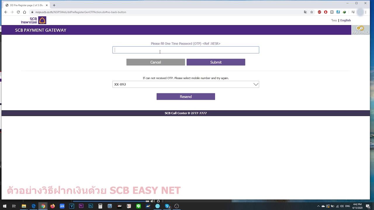 วิธีฝากเงินด้วย SCB EASY Net. How to deposit VIA SCB EASY NET in broker Weltrade.