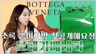 초록 종이가방 첫 공개해요정! 보테가베네타 / 소비요정…