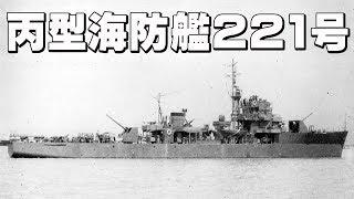 「海防艦221号」・・・釜石に現れた14隻からなる米艦隊に単艦で奮戦した小型艦