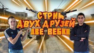ФОРТНАЙТ СТРИМ ДВУХ ДРУЗЕЙ + 2 ВЕБКИ