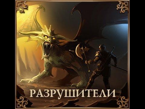 Обзор онлайн игры для мобильного Разрушители