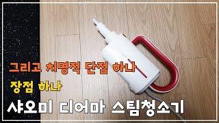 샤오미 디어마 스팀청소기 리뷰 : 2주 사용기 - 장점…