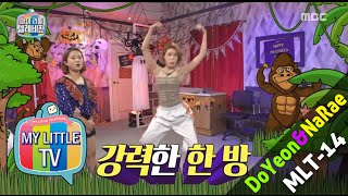 [My Little Television] 마이 리틀 텔레비전 - Jang Do Yeon, Park Na rae and a funny dance 20151107