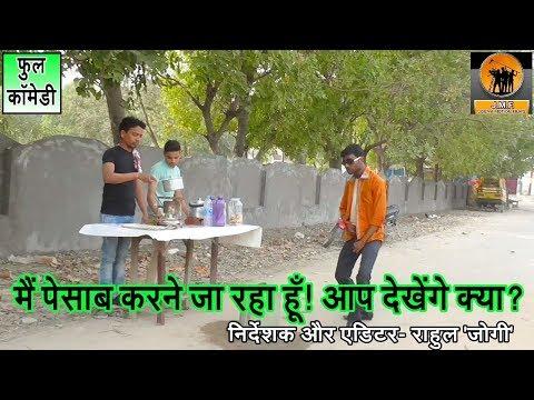 Best Vijay Raaz Comedy Scene - Run | मैं पेशाब करने जा रहा हूँ आप देखंगे क्या | Run Film Spoof