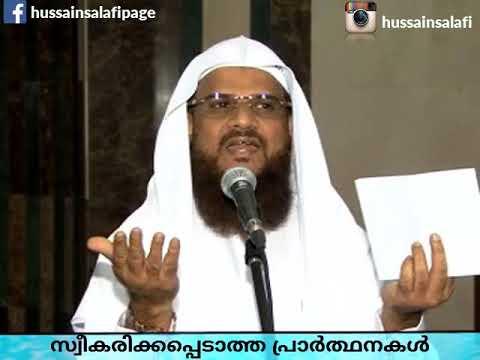 സ്വീകരിക്കപ്പെടാത്ത പ്രാർത്ഥനകൾ - Unanswered Prayers - Hussain Salafi latest speech 2017