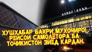 РЕЙСХОИ ЧАРТЕРИРА Зиёд Кардан То 30 - Уми ИЮЛ ( ЮРИСТ TJ ) 4.07.20