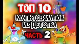 ТОП 10  МУЛЬТСЕРИАЛЫ ИЗ ДЕТСТВА  ЧАСТЬ 2