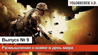 Выпуск №9. Размышления о войне в Международный день мира #видеоблог