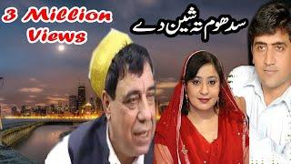 Pashto Comedy Drama