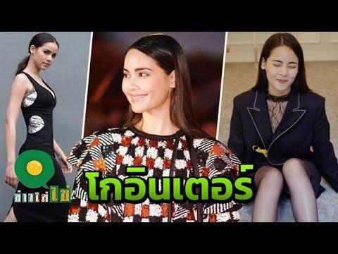"""ปังมาก """"ญาญ่า อุรัสยา"""" สาวไทยคนแรกกับการถ่ายแบบให้แบรนด์ดังระดับโลก - วันที่ 15 Jan 2019"""