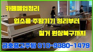 천안 카페 폐업 정리 업소용 주방기기 정리 매입 부터 …