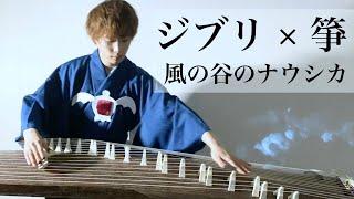 【和風ジブリ】風の谷のナウシカ テーマ / 久石譲 ⦅男性箏(琴)奏者が雅にカバー⦆