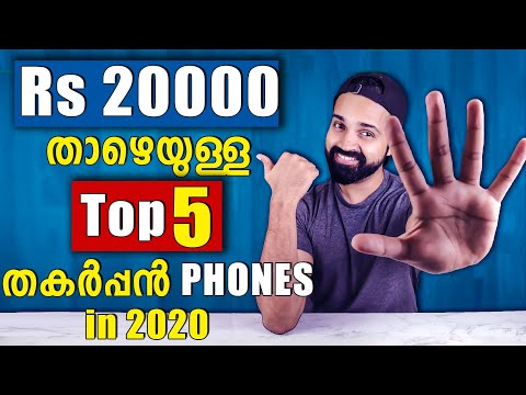 TOP 5 Incredible Phones Under Rs 20000 In 2020 (Malayalam) With Full Specification Details