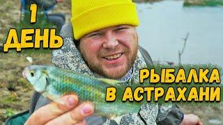Ловля ВОБЛЫ в АСТРАХАНИ Астрахань 2021 Весенняя рыбалка ВЫПУСК 1 Люди у которых клюёт