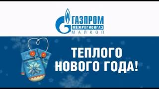 Газовики Адыгеи простят пени абонентам, успевшим рассчитаться с долгами до Нового года