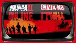 🔴 Онлайн гринд в Red Dead Redemption Ii прямой эфир 11. Глава 4. Сент-Дени