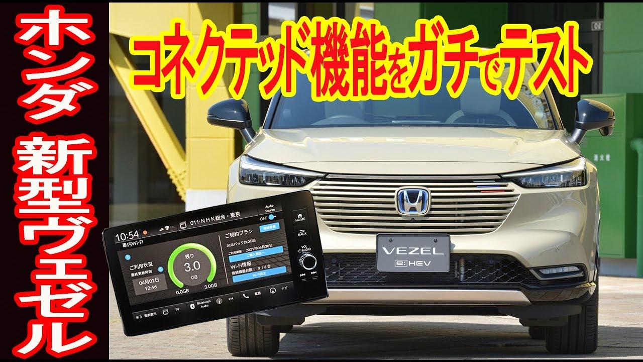 【ホンダ 新型ヴェゼル/コネクテッド】スマホが鍵になり車内Wi-Fiも搭載!  下位グレードの内外装だってカッコいい!
