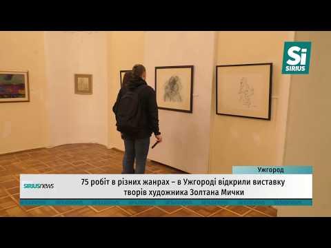 75 робіт в різних жанрах – в Ужгороді відкрили виставку творів художника Золтана Мички