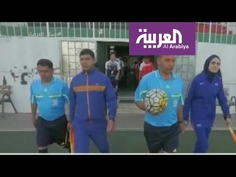 صباح العربية: فلسطينية تحكم في مباريات الرجال